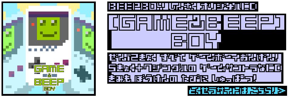 新作アルバム[GAME&BEEP]BOY リリース!